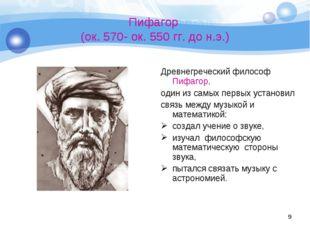 Пифагор (ок. 570- ок. 550 гг. до н.э.) Древнегреческий философ Пифагор, один