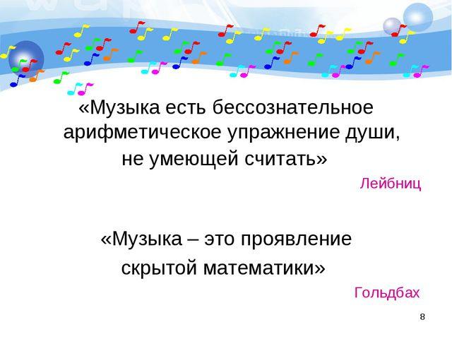 «Музыка есть бессознательное арифметическое упражнение души, не умеющей счита...