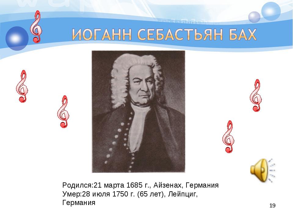 Родился:21 марта 1685 г.,Айзенах, Германия Умер:28 июля 1750 г. (65 лет),Ле...