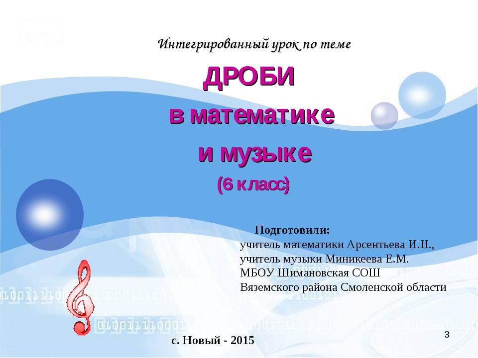 Интегрированный урок по теме ДРОБИ в математике и музыке (6 класс) Подготовил...