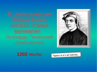 Бөлшек сызығын бірінші болып енгізген Италия математигі Леонардо Пизанский (Ф