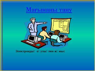 Мағынаны тану Электрондық оқулықпен жұмыс