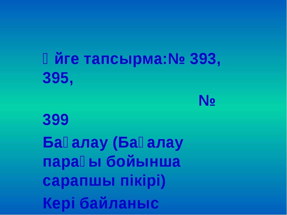 Үйге тапсырма:№ 393, 395, № 399 Бағалау (Бағалау парағы бойынша сарапшы пікір...