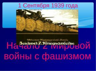 Начало 2 Мировой войны с фашизмом 1 Сентября 1939 года