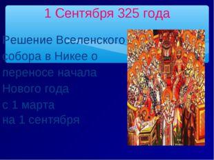 Решение Вселенского собора в Никее о переносе начала Нового года с 1 марта н