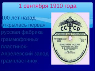 100 лет назад открылась первая русская фабрика граммофонных пластинок- Апрел