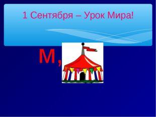 м, 1 Сентября – Урок Мира!