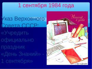 Указ Верховного Совета СССР: «Учредить официально праздник «День Знаний» - 1