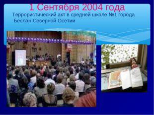 Террористический акт в средней школе №1 города Беслан Северной Осетии 1 Сент