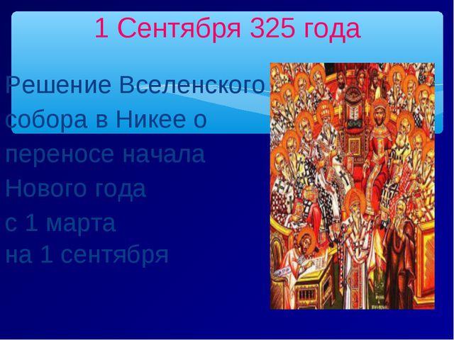 Решение Вселенского собора в Никее о переносе начала Нового года с 1 марта н...
