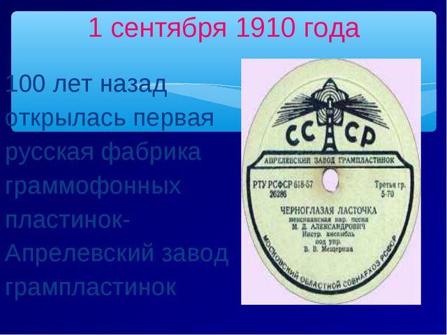 100 лет назад открылась первая русская фабрика граммофонных пластинок- Апрел...