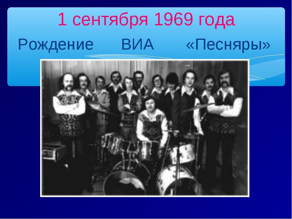 Рождение ВИА «Песняры» 1 сентября 1969 года