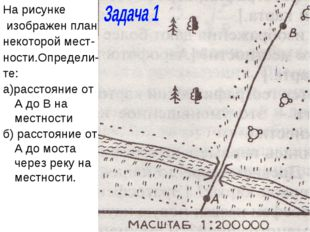 На рисунке изображен план некоторой мест- ности.Определи- те: а)расстояние от