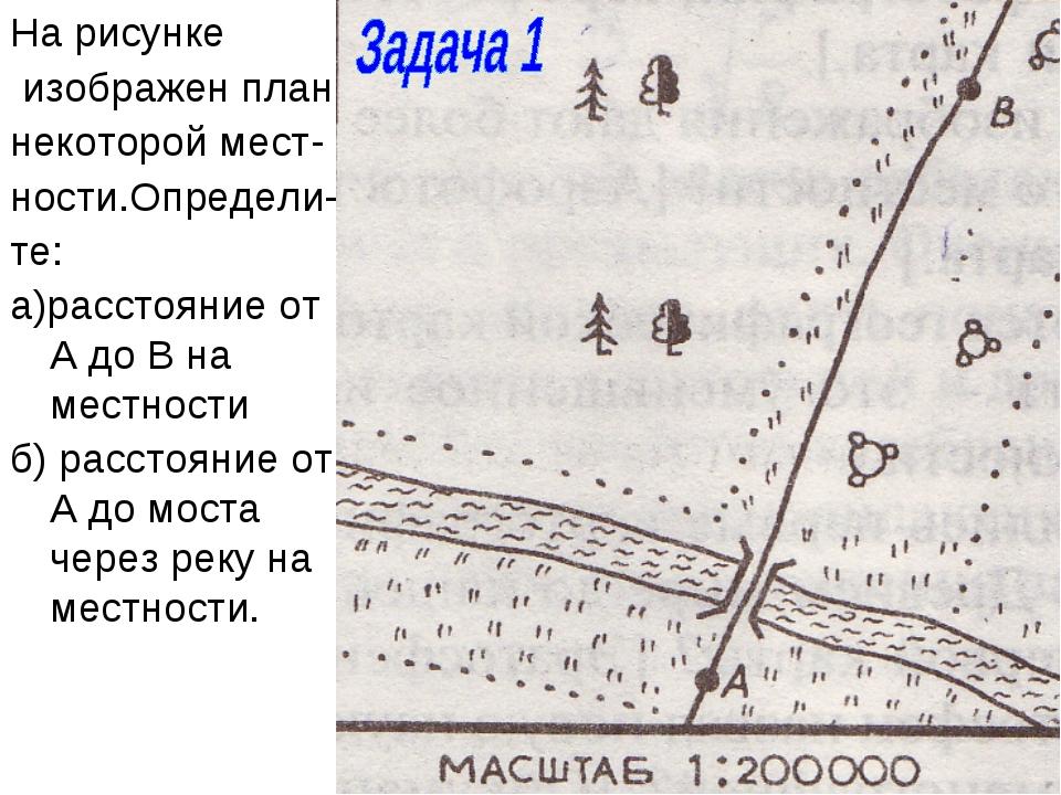 На рисунке изображен план некоторой мест- ности.Определи- те: а)расстояние от...