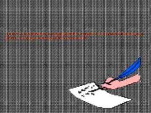 - Легкое и непринужденное удерживание пишущего инструмента (карандаша, ручки)