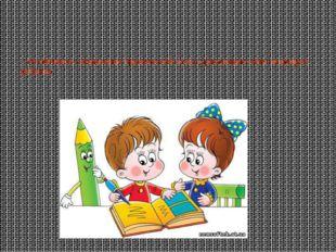 - Устойчивое сохранение правильной позы у рисующего или пишущего ребенка.