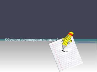 Обучение ориентировке на листе бумаги