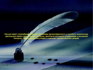 Письмо имеет сложнейшую включает механизмы артикуляционного и слухового анали