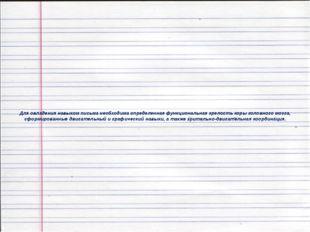 Для овладения навыком письма необходима определенная функциональная зрелость