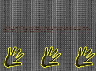 - Развитость мелкой мускулатуры пальцев, легкость руки, сенсорно-двигательные