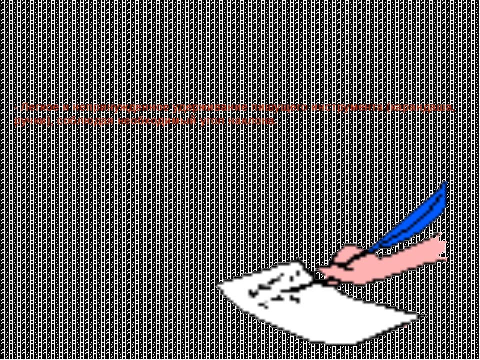 - Легкое и непринужденное удерживание пишущего инструмента (карандаша, ручки)...