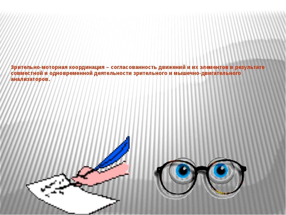 Зрительно-моторная координация – согласованность движений и их элементов в ре...