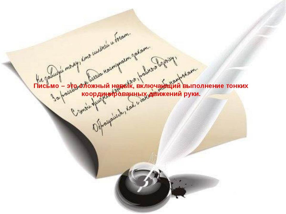 Письмо– это сложный навык, включающий выполнение тонких координированных дви...