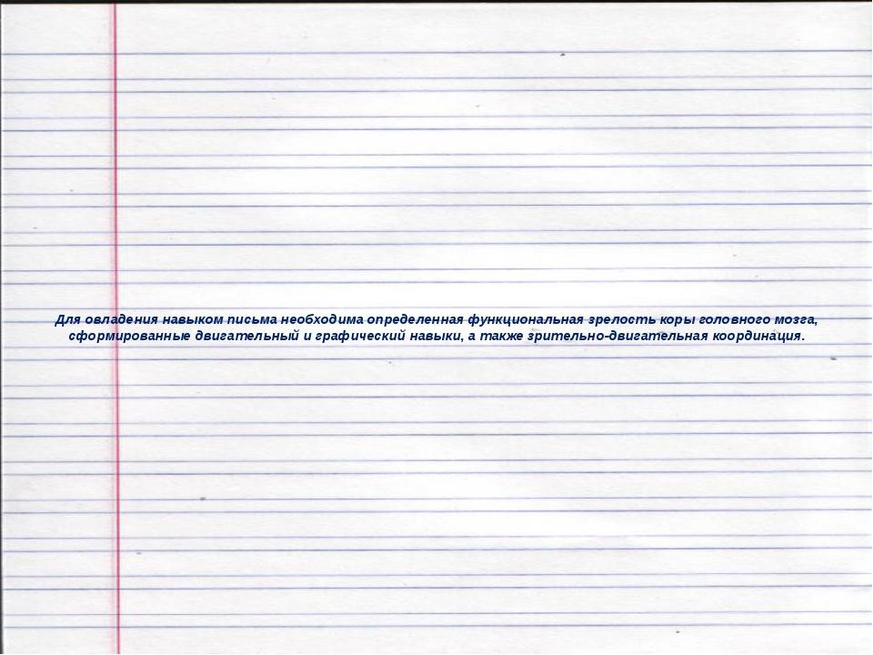 Для овладения навыком письма необходима определенная функциональная зрелость...