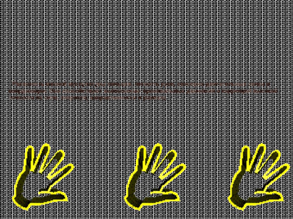 - Развитость мелкой мускулатуры пальцев, легкость руки, сенсорно-двигательные...
