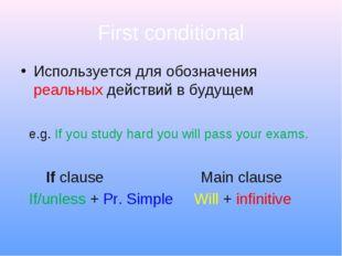 First conditional Используется для обозначения реальных действий в будущем e.