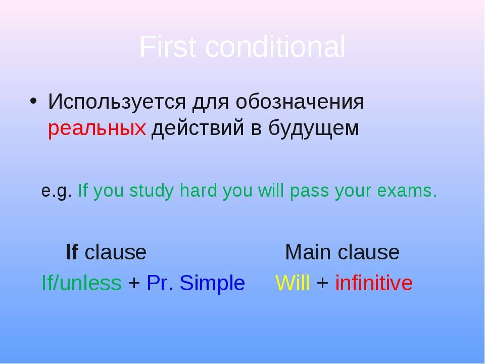 First conditional Используется для обозначения реальных действий в будущем e....