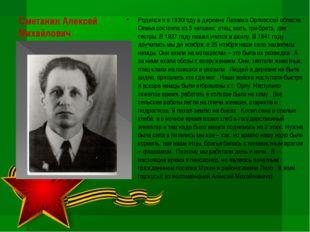 Сметанин Алексей Михайлович Родился я в 1930году в деревне Лазавка Орловской