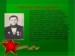 Лиманский Павел Андреевич Павел Андреевич родился в Воронежской области, Бату