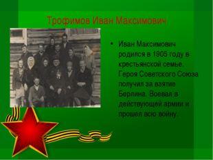 Трофимов Иван Максимович Иван Максимович родился в 1905 году в крестьянской с