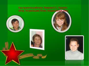 Над проектом работали: Якимова Е.С., Карелин Артур, Астраханцева Юлия, Недашк