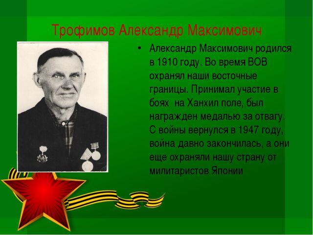 Трофимов Александр Максимович Александр Максимович родился в 1910 году. Во вр...
