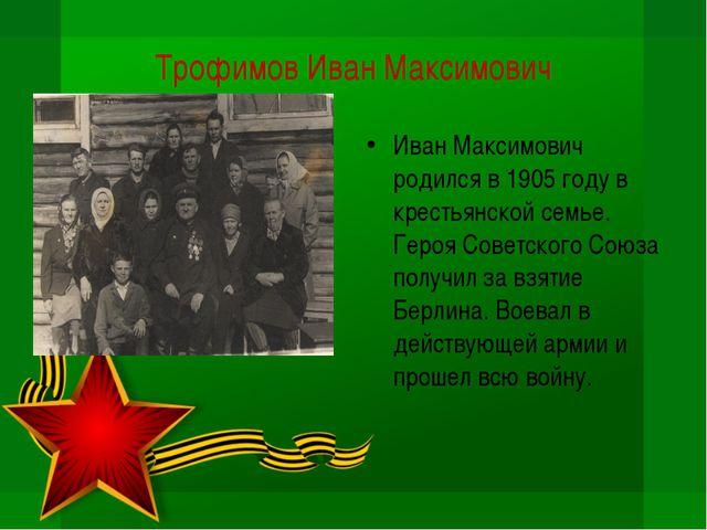 Трофимов Иван Максимович Иван Максимович родился в 1905 году в крестьянской с...