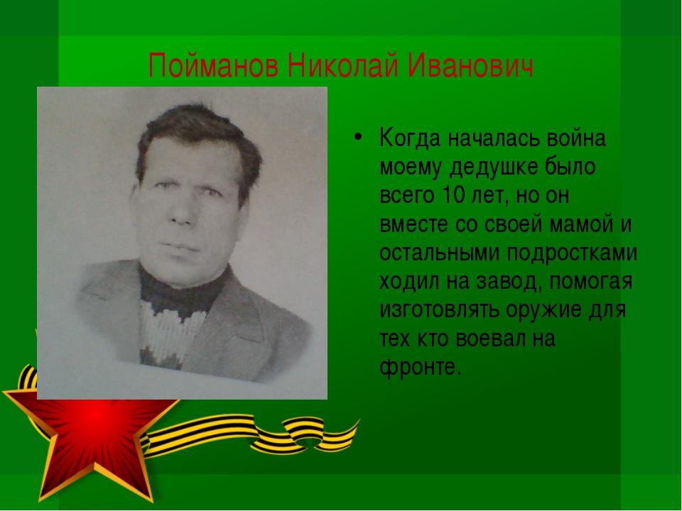 Пойманов Николай Иванович Когда началась война моему дедушке было всего 10 ле...