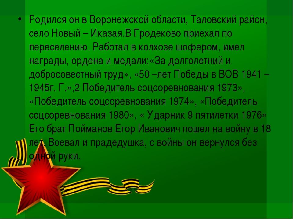 Родился он в Воронежской области, Таловский район, село Новый – Иказая.В Грод...
