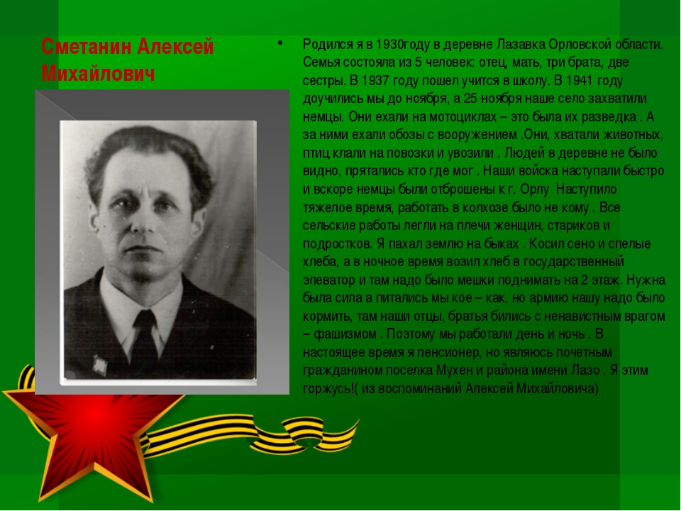 Сметанин Алексей Михайлович Родился я в 1930году в деревне Лазавка Орловской...