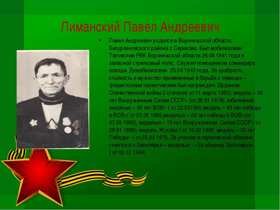 Лиманский Павел Андреевич Павел Андреевич родился в Воронежской области, Бату...