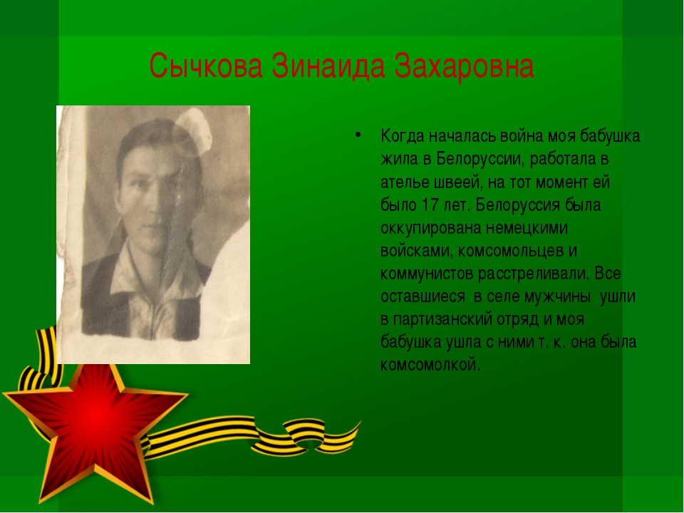 Сычкова Зинаида Захаровна Когда началась война моя бабушка жила в Белоруссии,...