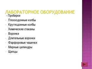 - Пробирки Плоскодонные колбы Круглодонные колбы Химические стаканы Воронки
