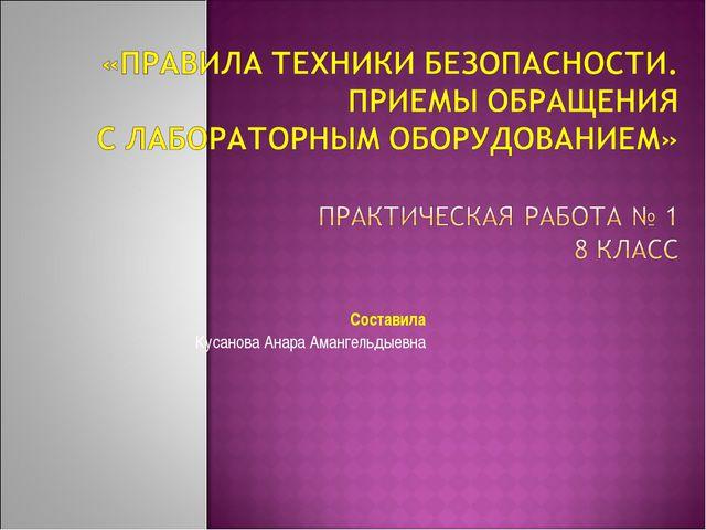 Составила Кусанова Анара Амангельдыевна