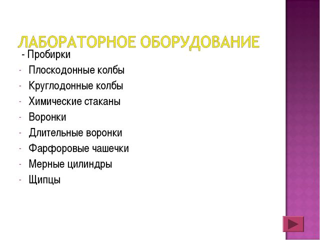 - Пробирки Плоскодонные колбы Круглодонные колбы Химические стаканы Воронки...
