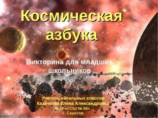 Викторина для младших школьников Учитель начальных классов Казачкова Елена Ал