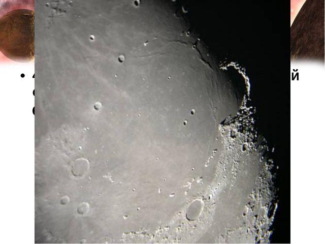 4. Спутник Земли, обращенный к ней одной и той же стороной. Ответ: Луна.