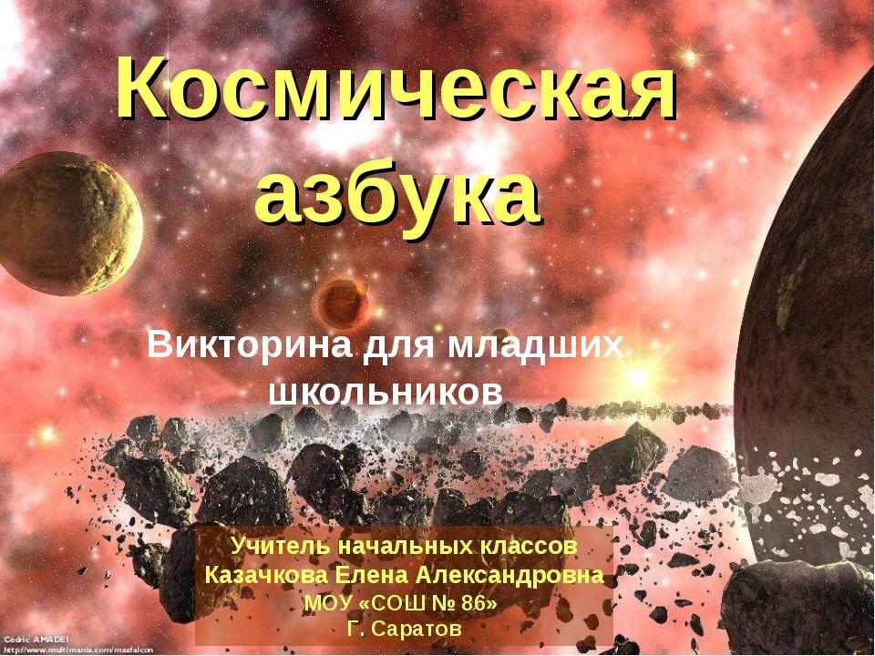 Викторина для младших школьников Учитель начальных классов Казачкова Елена Ал...