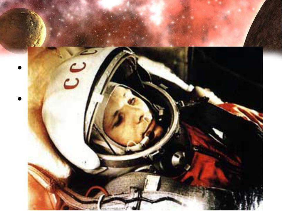 12.Сколько длился космический полет Ю.А. Гагарина? Ответ: 108 мин.