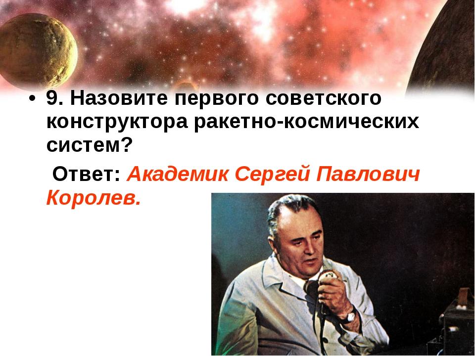 9. Назовите первого советского конструктора ракетно-космических систем? Ответ...